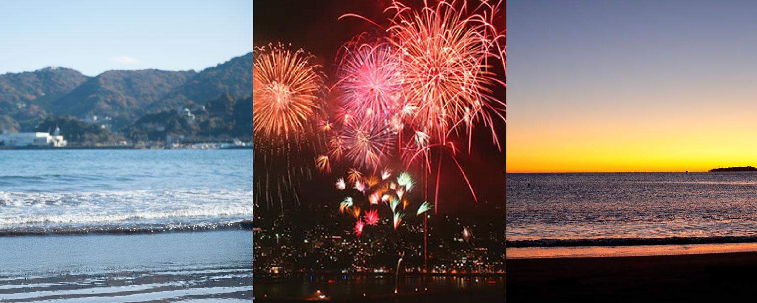 南熱海の風景:砂浜・花火・朝焼け